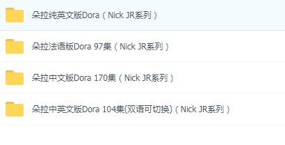 爱探险的朵拉 Dora the Explorer(Nick JR系列)
