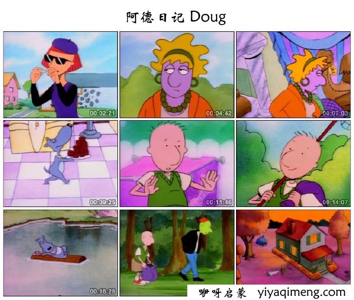 阿德日记 Doug