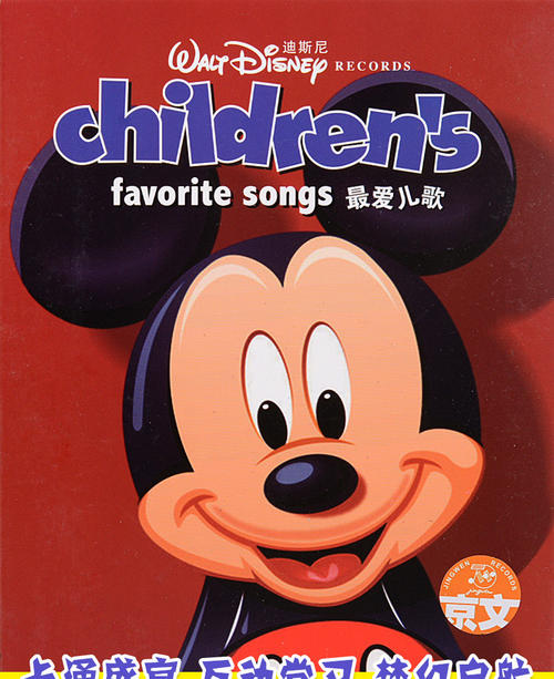 迪斯尼最爱儿歌系列Disney Children's Favorites Songs 全4张CD 100首儿歌