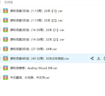 廖彩杏推荐1-52周有声书单