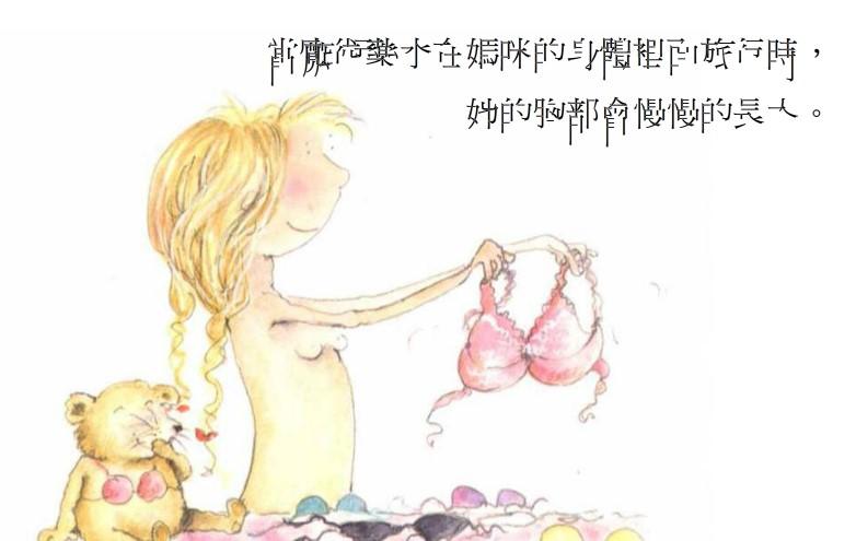 儿童性教育系列绘本 1英文 4中文(PDF PPS)