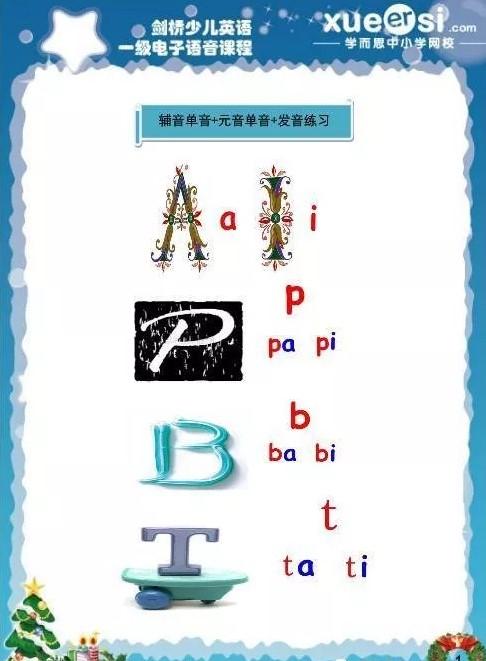 剑桥少儿英语自然拼音1-3级