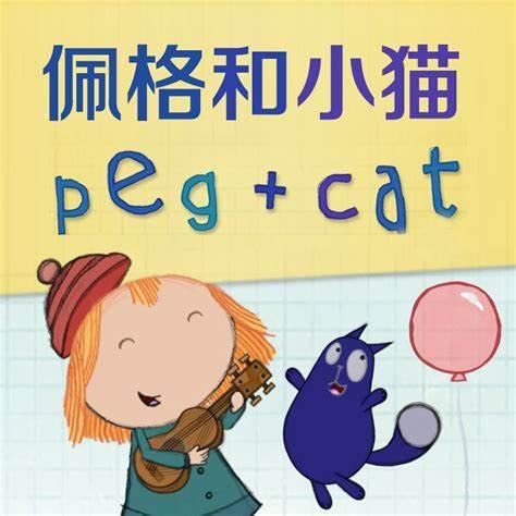 佩格和小猫 Peg+Cat 英文第1-4季 全高清