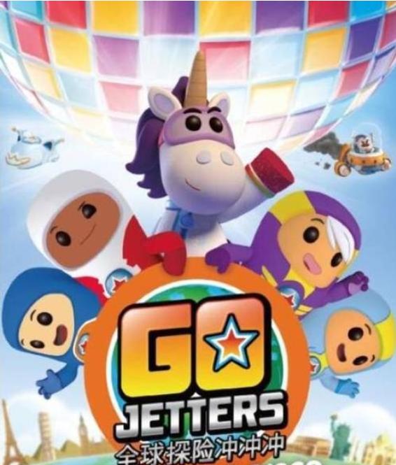 出发吧飞行小队 Go Jetters