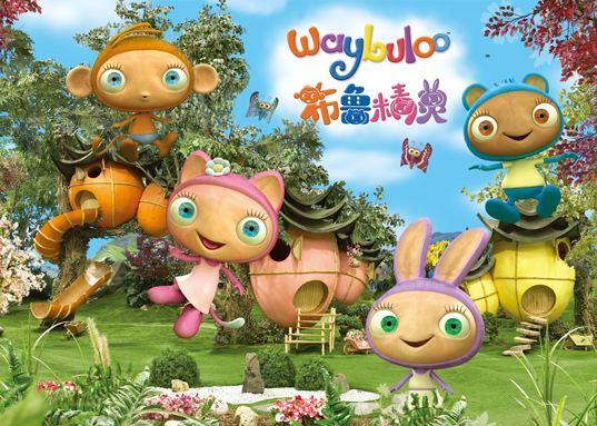 布鲁精灵 Waybuloo(BBC系列 )