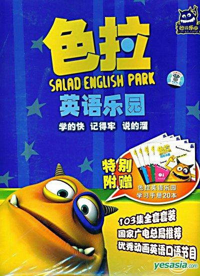 色拉英语乐园 Salad English Park 103全集